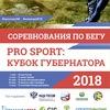 PRO SPORT: Кубок Губернатора 2018