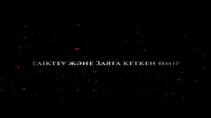 Босқа өткен Өмір- ұстаз Ерлан Ақатаев