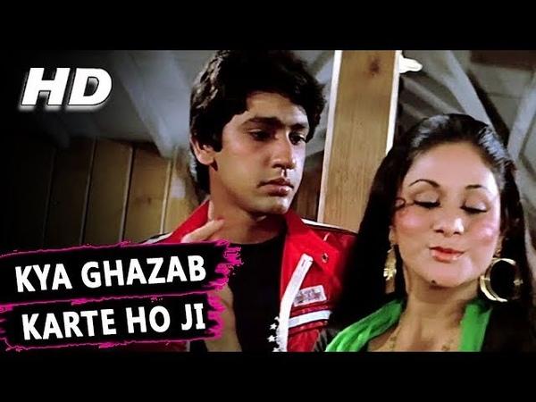 Kya Ghazab Karte Ho Ji Asha Bhosle Love Story Songs Kumar Gaurav Aruna Irani Vijeta Pandit