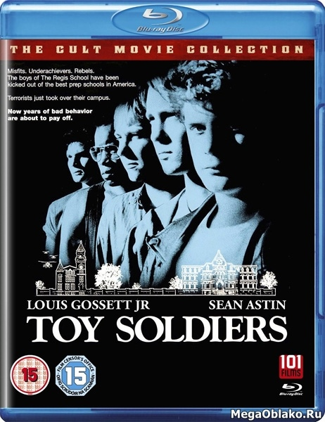Игрушечные солдатики / Toy Soldiers (1991/BDRip/HDRip)
