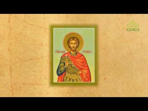 Церковный календарь. 21 февраля 2019. Великомученик Феодор Стратилат