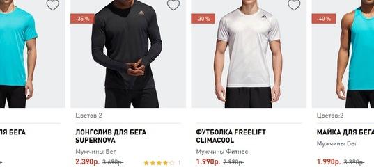 ca94072bb4c5 Распродажа обуви и одежды для мужчин   Скидки на мужскую одежду и обувь в  интернет-магазине adidas