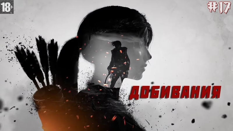 Tomb Raider. Дилогия☛Добивания☛Кровавый пиксель 17
