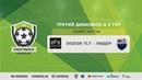 ТФЛ 2019 Третий дивизион А 3 тур Dozor tlt Лидер Обзор