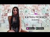 Katrin Mokko - Эскимо (sampler, 2019)