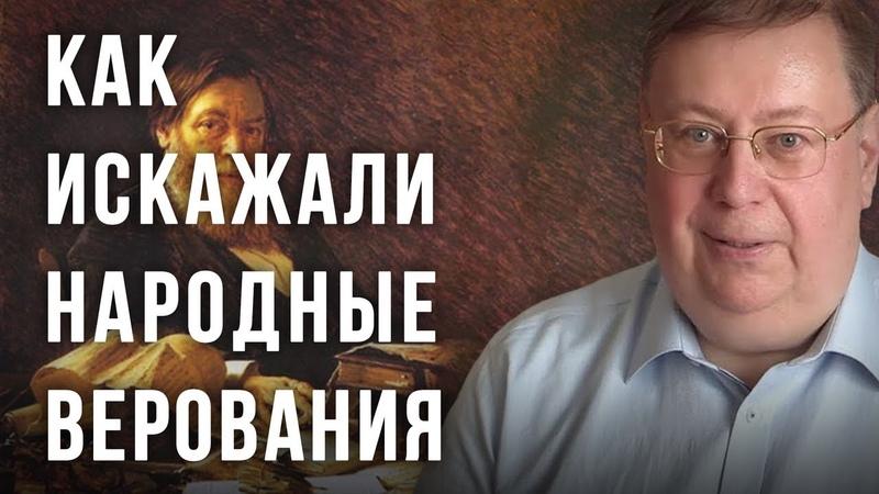 Как искажали народные верования Александр Пыжиков