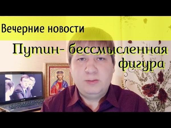 Путин сам себя обессмыслил как политического деятеля. Вечерние новости.