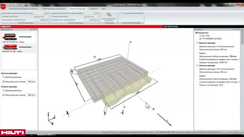 Технология Hilti Rebar - 2