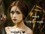 နီးရင္းနဲ႔ေ၀း Myanmar New Love Song 2018_ By Luu Lu (lyrics).mp4