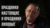 Юрий Мухин праздники настоящие и праздники