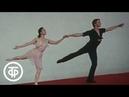 Балет Имя твое на музыку Франсиса Пуленка Марис Лиепа и Раиса Стручкова 1970