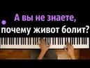 Lilo Болезненно ● караоке PIANO KARAOKE ● ᴴᴰ НОТЫ MIDI А вы не знаете почему живот болит