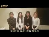 180425 Red Velvet @ Congratulatory Message for 'Eternal Light' Mobile Game