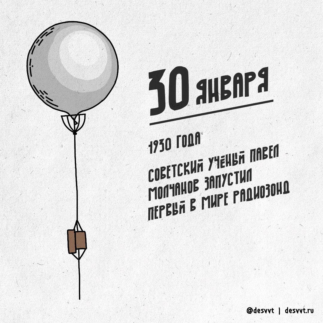 (061/366) 30 января в состоялся запуск первого радиозонда