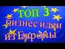 ТОП 3 бизнес идеи из Европы