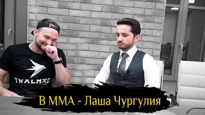 В ММА - Лаша Чургулия - Серый кардинал Fight Nights про то о чем боялся сказать Камил Гаджиев