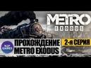 Прохождение Metro Exodus. 2-я Серия: Угнали поезд и начали большое путешествие