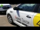 Яндекс Такси - Сочи