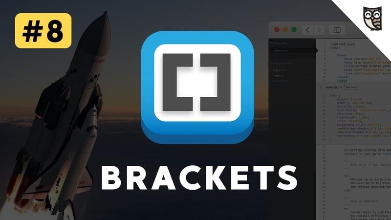 Обзор редактора Brackets - 8 - Формы, сниппеты и верстка адаптивного сайта в редакторе