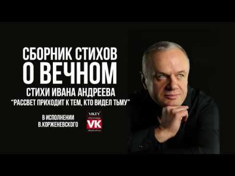 Стих Ивана Андреева Рассвет приходит к тем кто видел тьму в исполнении Виктора Корженевского