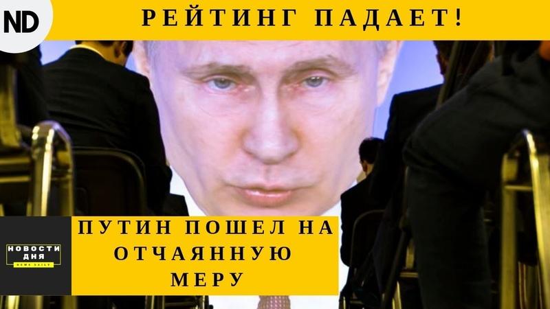 Путин пошел на отчаянную меру, чтобы остановить крушение рейтинга