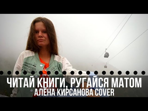 Алёна Швец Читай книги ругайся матом Алёна Кирсанова COVER