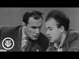 Александр Пороховщиков и Александр Калягин в пьесе Баня (1969)