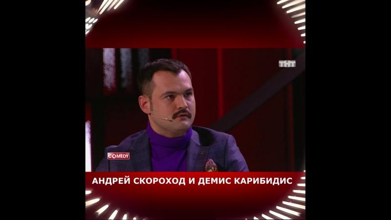 Андрей Скороход и Демис Карибидис. Ипотека