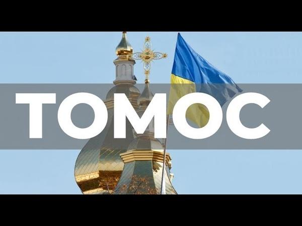 Томос для України Вселенський патріархат прийняв рішення (документ)