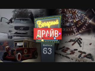 Вечерний Драйв #63 - С Новым годом!