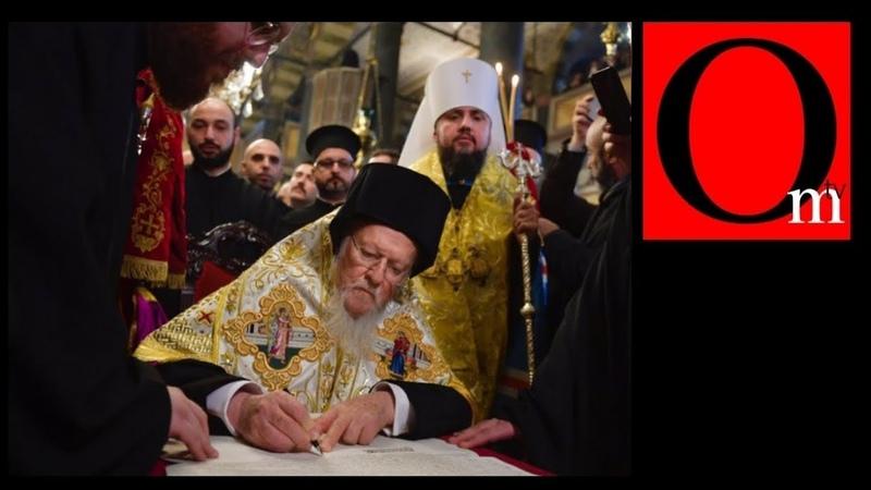 ♐Прощай, Гундяй! Украинская церковь получила независимость от Москвы♐