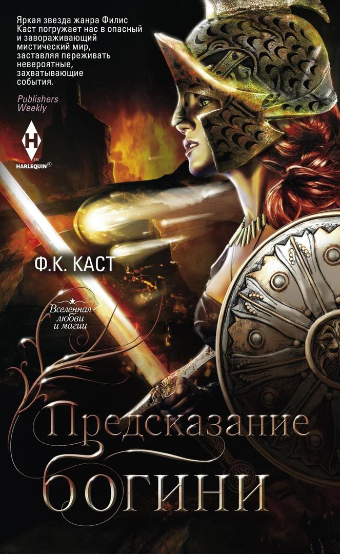 Ф. К. Каст – Предсказание богини (Рейдеры времени – 3)