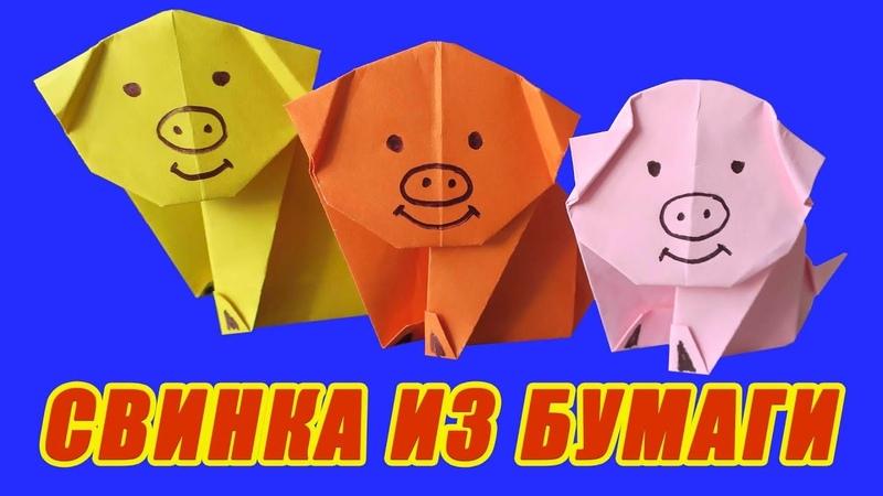 Как сделать поросенка из бумаги. Свинка оригами. Свинья из бумаги
