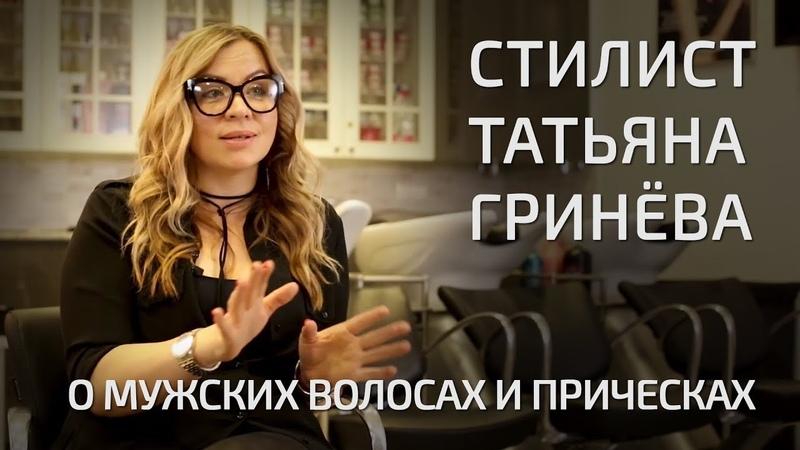 Модные мужские стрижки, алопеция и борьба с облысением - Интервью со стилистом Татьяной Гринёвой