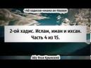 40 хадисов 2 ой хадис Ислам иман и ихсан Часть 4 из 15 Абу Яхья Крымский