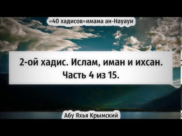 40 хадисов: 2-ой хадис. Ислам, иман и ихсан. Часть 4 из 15 || Абу Яхья Крымский
