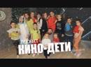 Новый год НЕ по-детски  Новогоднее шоу КИНО-ДЕТИ
