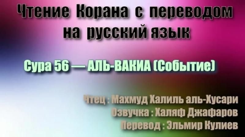 Сура 56 — АЛЬ ВАКИА - Махмуд Халиль аль-Хусари (с переводом) ( 360 X 640 ).mp4