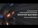 Анимационный короткометражный фильм Золотой выстрел от Gokalp Gonen