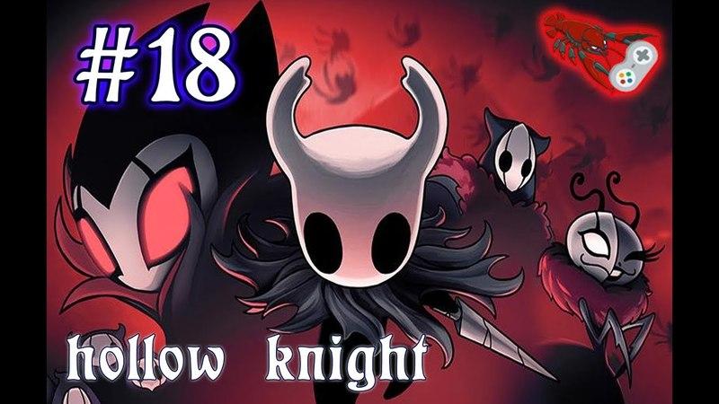 Проходим Hollow Knight 18 - Труппа Гримма (Grimm Troupe)