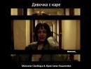 Максим Свобода Кристина Кошелева