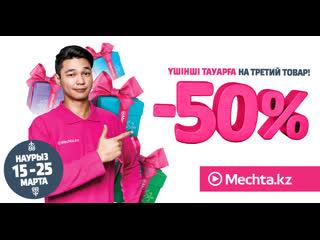 -50% скидка на третий товар в магазинах