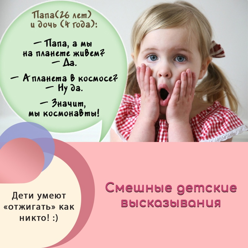 Говорят дети: шутки, смешные детские цитаты, фразы и высказывания ... | 800x800