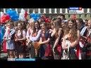 ГТРК СЛАВИЯ Последний звонок на Площади 25 05 18