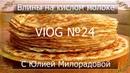 VlOG №24 Как приготовить блины на кислом молоке