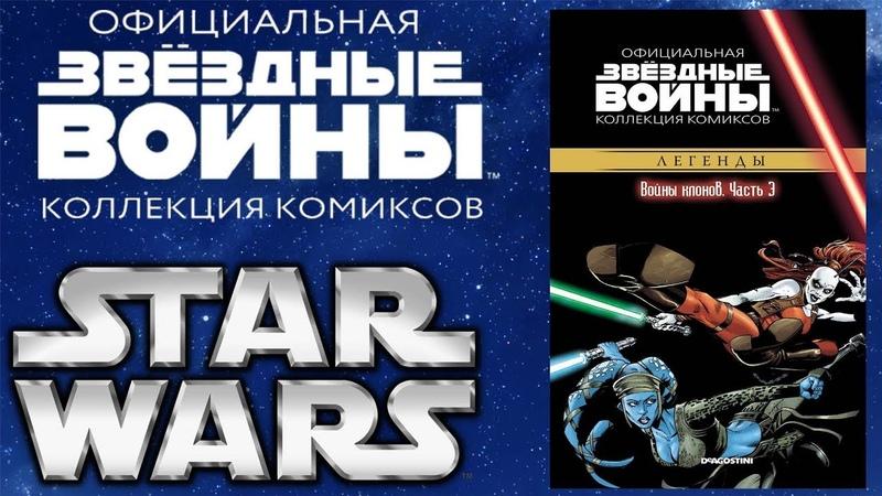 Звёздные Войны: Официальная коллекция комиксов 15 - Войны клонов. Часть 3
