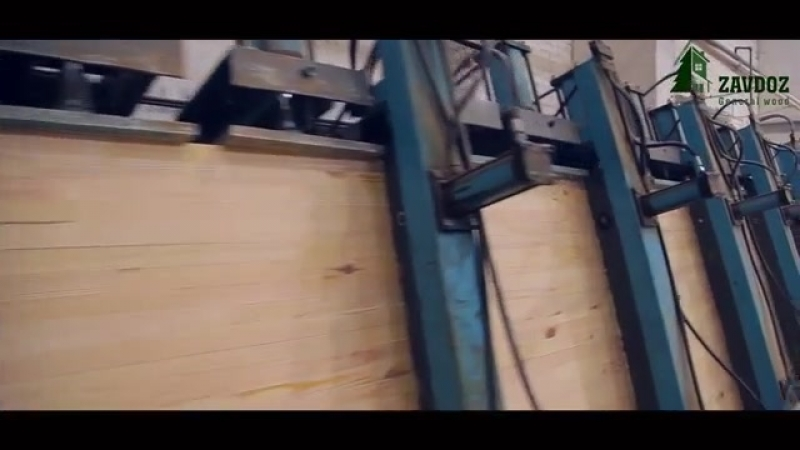 Производство клееного бруса. ZAVDOZ. (online-video-cutter.com).mp4