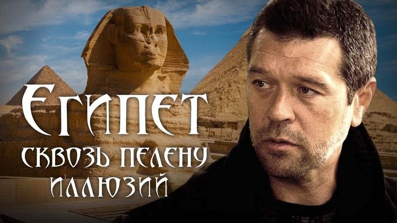 Египет. Сквозь пелену иллюзий