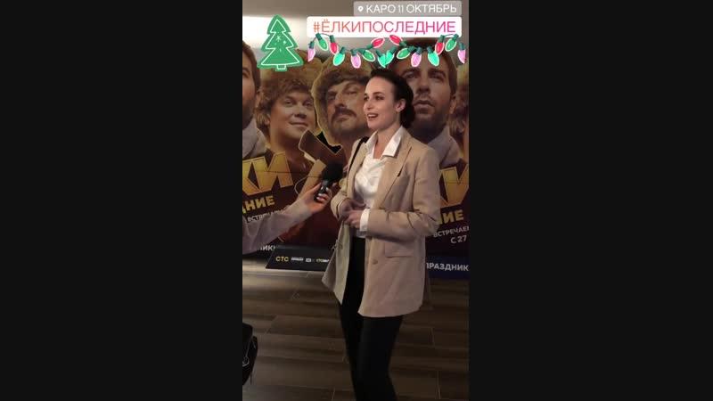 Анна Снаткина на премьере фильма Елки последние, 17.12.2018г.