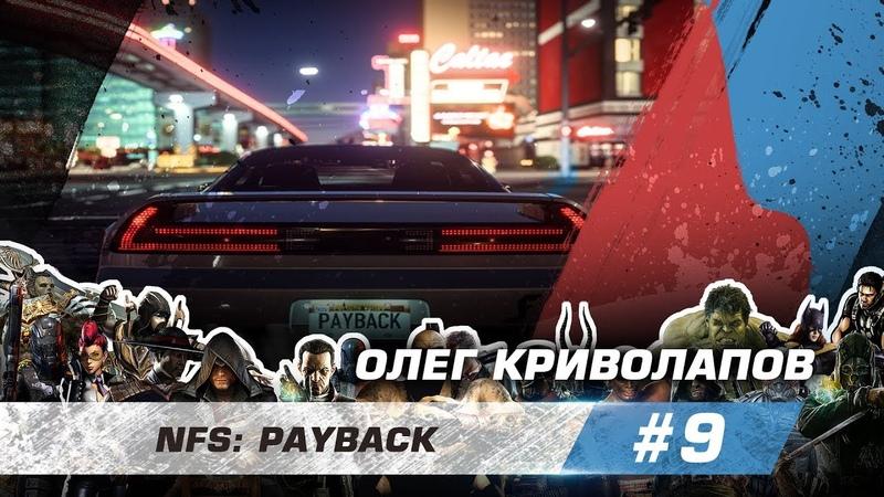 NFS: Payback - Олег - 9 выпуск